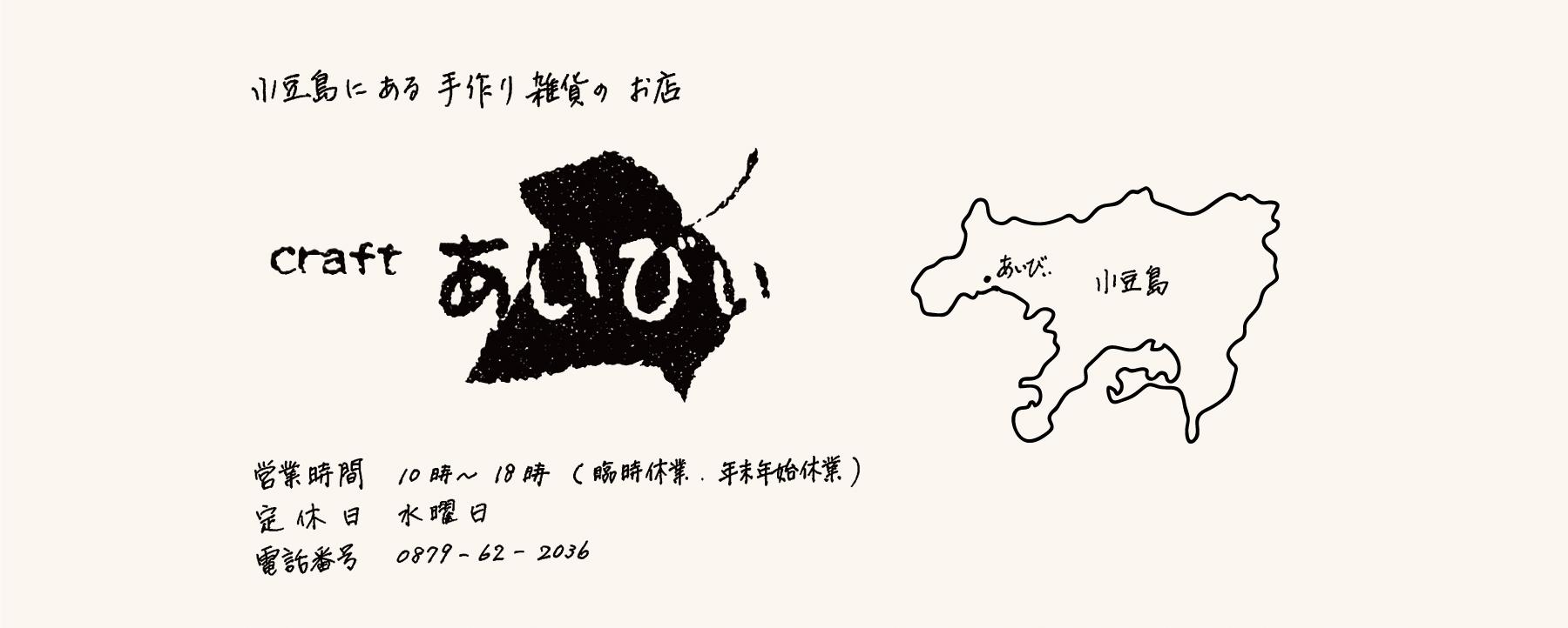 小豆島にある手作り雑貨のお店 craft あいびぃ 営業時間 10時~18時(年末年始休業、臨時休業)定休日 水曜日